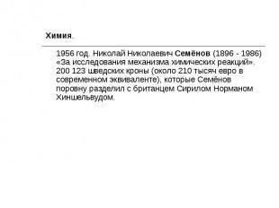 Химия.1956 год. Николай Николаевич Семёнов (1896 - 1986)«За исследования механиз