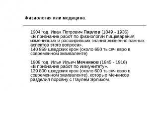 Физиология или медицина.1904 год. Иван Петрович Павлов (1849 - 1936)«В признание