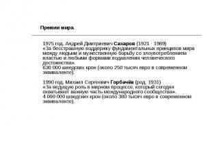 Премии мира.1975 год. Андрей Дмитриевич Сахаров (1921 - 1989)«За бесстрашную под