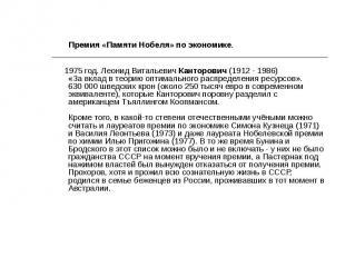 Премия «Памяти Нобеля» по экономике. 1975 год. Леонид Витальевич Канторович (191
