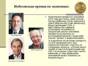Нобелевская премия по экономике. Нобелевская премия по экономике 2010 года доста