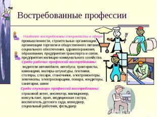 Востребованные профессии Наиболее востребованы специалисты в сфере промышленност