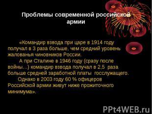 Проблемы современной российской армии «Командир взвода при царе в 1914 годуполуч