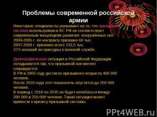 Проблемы современной российской армии Некоторые специалисты указывают на то, что