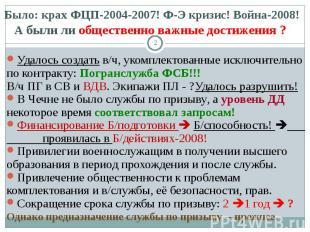 Было: крах ФЦП-2004-2007! Ф-Э кризис! Война-2008!А были ли общественно важные до