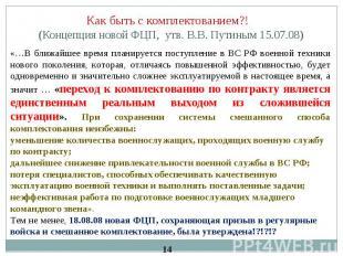 Как быть с комплектованием?! (Концепция новой ФЦП, утв. В.В. Путиным 15.07.08) «