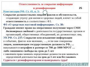 Ответственность за сокрытие информации и дезинформацию 25Конституция РФ. Ст. 41,