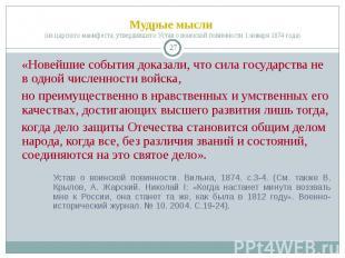 Мудрые мысли (из царского манифеста, утвердившего Устав о воинской повинности 1