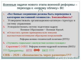 Военные задачи нового этапа военной реформы – перехода к «новому облику» ВС «Все