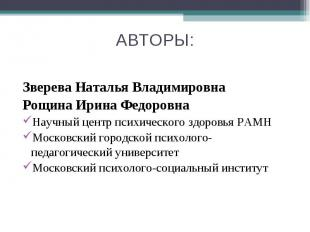 АВТОРЫ: Зверева Наталья Владимировна Рощина Ирина ФедоровнаНаучный центр психиче