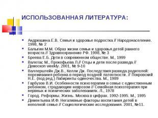 ИСПОЛЬЗОВАННАЯ ЛИТЕРАТУРА: Андрюшина Е.В. Семья и здоровье подростка // Народона