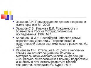 Захаров А.И. Происхождение детских неврозов и психотерапия» М., 2000 Захаров С.В