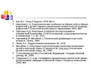 Кон И.С. Отец // Неделя. 1979, №11 Королева С.А. Психологические особенности обр