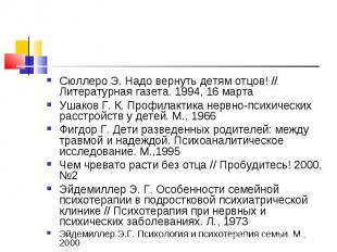 Сюллеро Э. Надо вернуть детям отцов! // Литературная газета. 1994, 16 марта Ушак