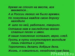 Время не стоит на месте, все меняется…А в России легких не было времен.Но поколе
