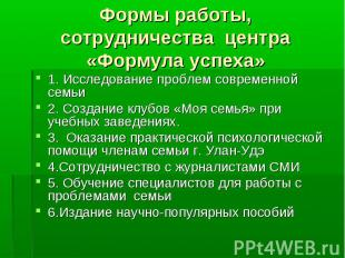 Формы работы, сотрудничества центра «Формула успеха» 1. Исследование проблем сов