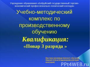 Учреждение образования «Бобруйский государственный торгово-экономический професс