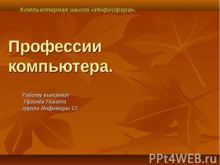 Профессии компьютера. Работу выполнил Пугачёв Никитагруппа Инфомиры 12.