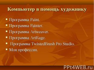 Компьютер в помощь художнику Программа Paint.Программа Painter.Программа Artweav