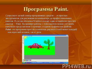 Программа Paint. Существует целый спектр программных средств— от простых инструм