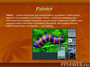 Painter Painter—лучшая программа для компьютерного художника. Сейчас вышла ве