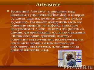 Artweaver Бесплатный Artweaver по внешнему виду напоминает упрощенный Photoshop,