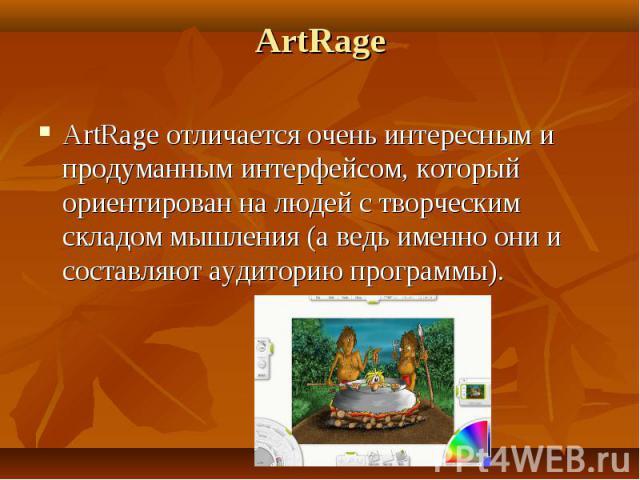 ArtRage ArtRage отличается очень интересным и продуманным интерфейсом, который ориентирован на людей с творческим складом мышления (а ведь именно они и составляют аудиторию программы).