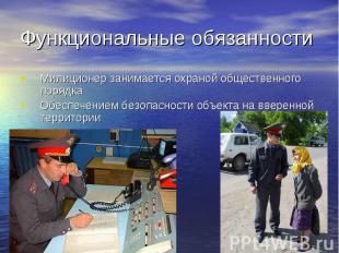 Функциональные обязанности Милиционер занимается охраной общественного порядкаОб