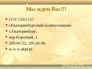 Мы ждем Вас!!! ГОУ СПО СО «Екатеринбургский политехникум»г.Екатеринбург,пер.Коро