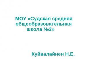 МОУ «Судская средняя общеобразовательная школа №2» Куйвалайнен Н.Е.