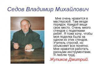 Седов Владимир Михайлович Мне очень нравится в мастерской. Там везде порядок. Ка