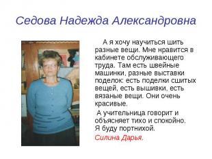 Седова Надежда Александровна А я хочу научиться шить разные вещи. Мне нравится в