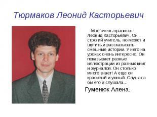 Тюрмаков Леонид Касторьевич Мне очень нравится Леонид Касторьевич. Он строгий уч