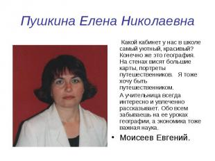 Пушкина Елена Николаевна Какой кабинет у нас в школе самый уютный, красивый? Кон