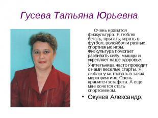 Гусева Татьяна Юрьевна Очень нравится физкультура. Я люблю бегать, прыгать, игра