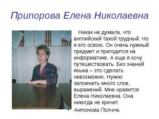 Припорова Елена Николаевна Никак не думала, что английский такой трудный. Но я е