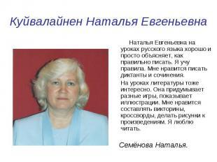 Куйвалайнен Наталья Евгеньевна Наталья Евгеньевна на уроках русского языка хорош