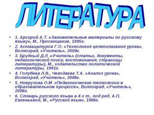 ЛИТЕРАТУРА 1. Арсирий А.Т. «Занимательные материалы по русскому языку», М., Прос