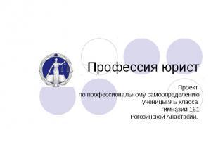 Профессия юрист Проект по профессиональному самоопределению ученицы 9 Б класса г