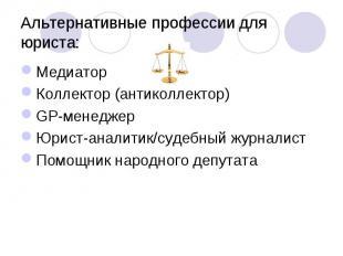 Альтернативные профессии для юриста: МедиаторКоллектор (антиколлектор)GP-менедже
