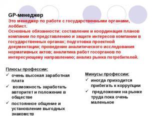 GP-менеджерЭто менеджер по работе с государственными органами, лоббист.Основные