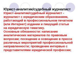 Юрист-аналитик/судебный журналистЮрист-аналитик/судебный журналист - журналист с