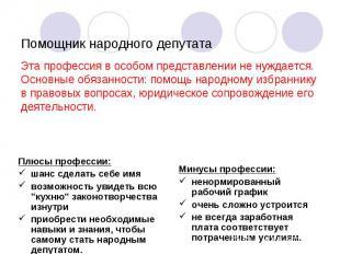 Помощник народного депутатаЭта профессия в особом представлении не нуждается. Ос