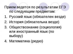Прием ведется по результатам ЕГЭ по следующим предметам:Русский язык (обязателен