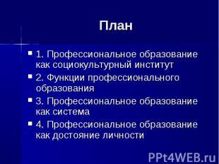 План 1. Профессиональное образование как социокультурный институт2. Функции проф