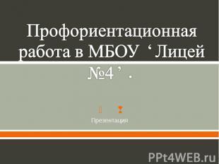 Профориентационная работа в МБОУ 'Лицей №4'.