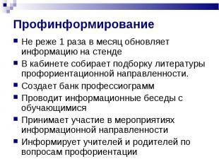 Профинформирование Не реже 1 раза в месяц обновляет информацию на стендеВ кабине