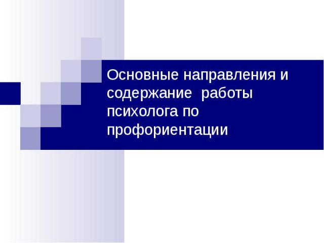 Основные направления и содержание работы психолога по профориентации