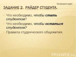 Задание 2. Райдер студента. Что необходимо, чтобы стать студентом?Что необходимо