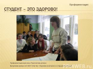 Студент – это здорово! Профориентационная игра «Перспектива успеха»Выпускники ра